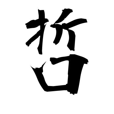 哲 (philosophy) kanji