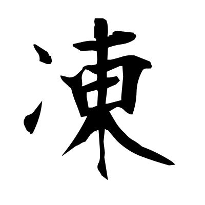 凍 (frozen) kanji