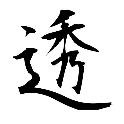 透 (transparent) kanji