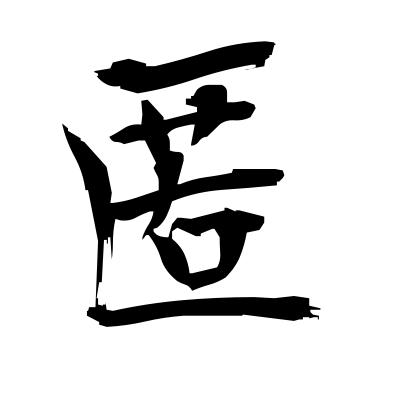 匿 (hide) kanji