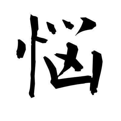 悩 (trouble) kanji