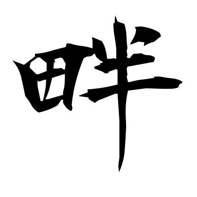 畔 (paddy ridge) kanji