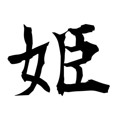 姫 (princess) kanji