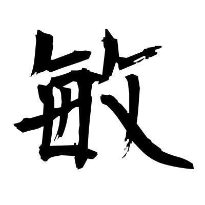 敏 (cleverness) kanji