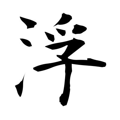 浮 (floating) kanji