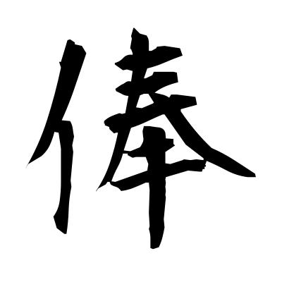 俸 (stipend) kanji