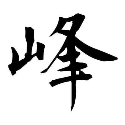 峰 (summit) kanji