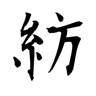 紡 (spinning) kanji
