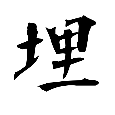 埋 (bury) kanji