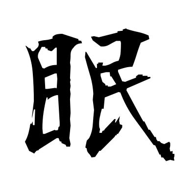 眠 (sleep) kanji