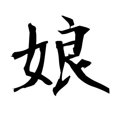 娘 (daughter) kanji