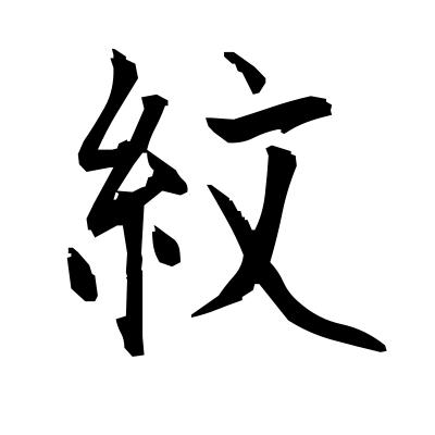 紋 (family crest) kanji