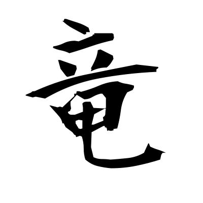 竜 (dragon) kanji
