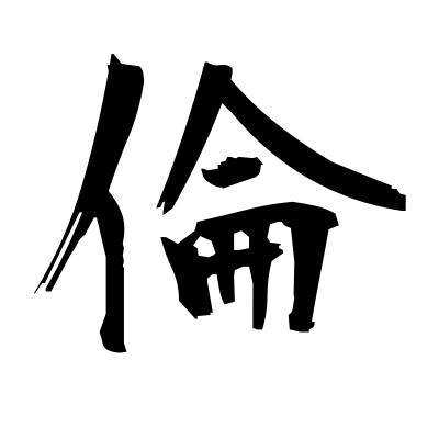 倫 (ethics) kanji