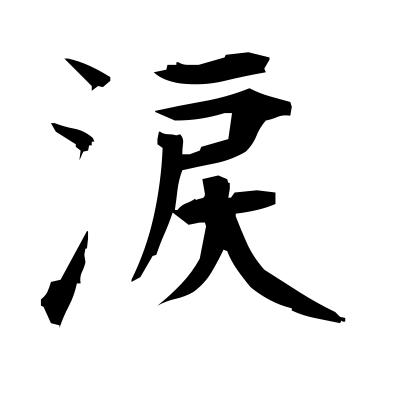 涙 (tears) kanji