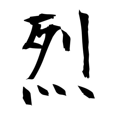 烈 (ardent) kanji