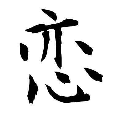 恋 (romance) kanji