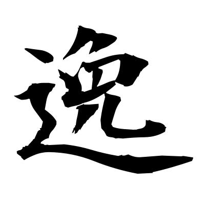 逸 (deviate) kanji