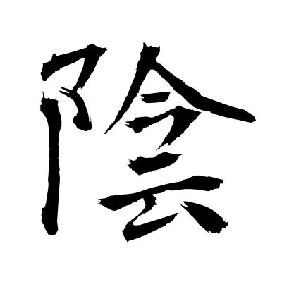 陰 (shade) kanji