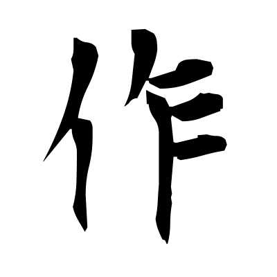 作 (make) kanji