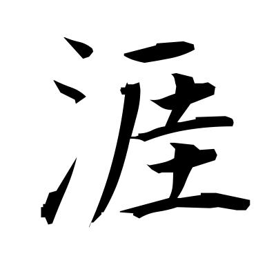 Horizon Kanji Dictionary Red Finch Japanese Page