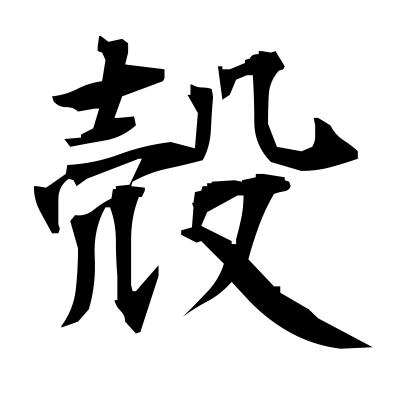 殻 (husk) kanji