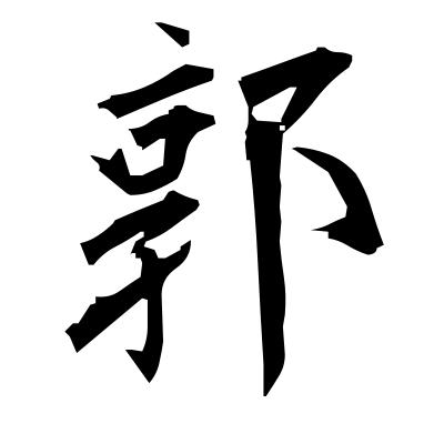 郭 (enclosure) kanji