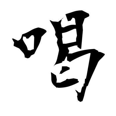 喝 (hoarse) kanji