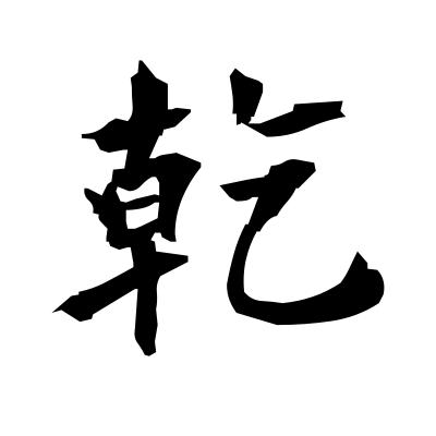 乾 (drought) kanji