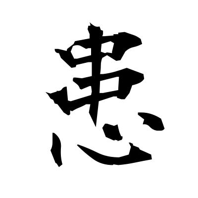 患 (afflicted) kanji