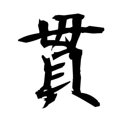 貫 (pierce) kanji