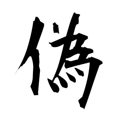 偽 (falsehood) kanji