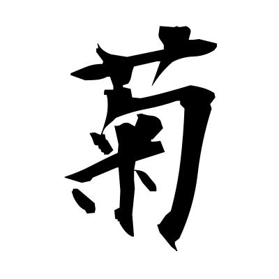 菊 (chrysanthemum) kanji
