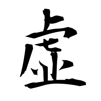虚 (void) kanji