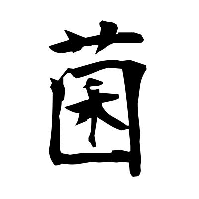 菌 (germ) kanji