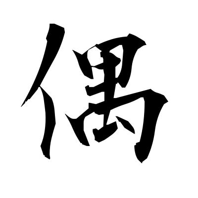 偶 (accidentally) kanji