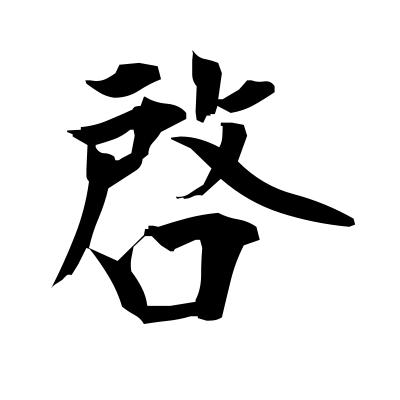 啓 (disclose) kanji