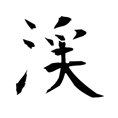 渓 (mountain stream) kanji