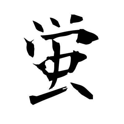 蛍 (lightning-bug) kanji