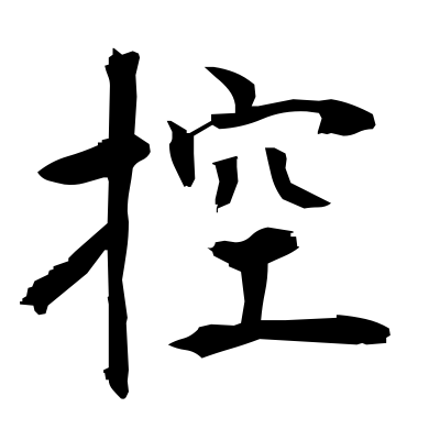 控 (withdraw) kanji
