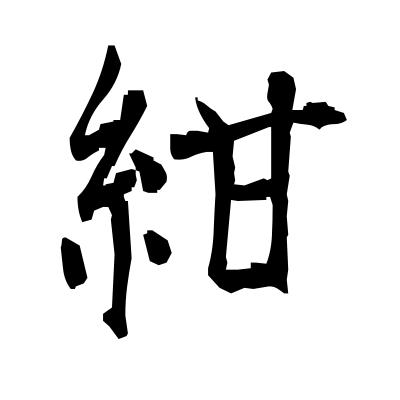 紺 (dark blue) kanji
