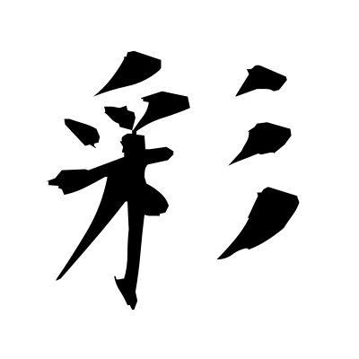 彩 (coloring) kanji