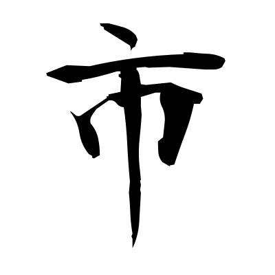 市 (market) kanji