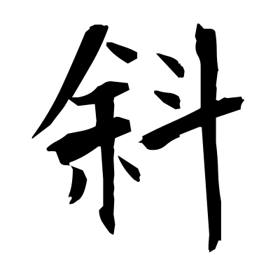 斜 (diagonal) kanji