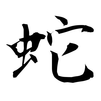 蛇 (snake) kanji