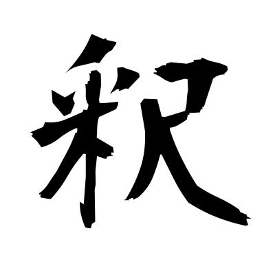 釈 (explanation) kanji