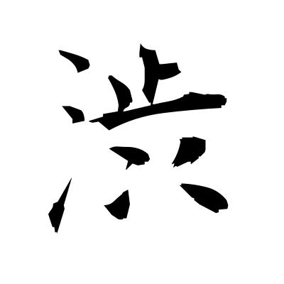 渋 (astringent) kanji