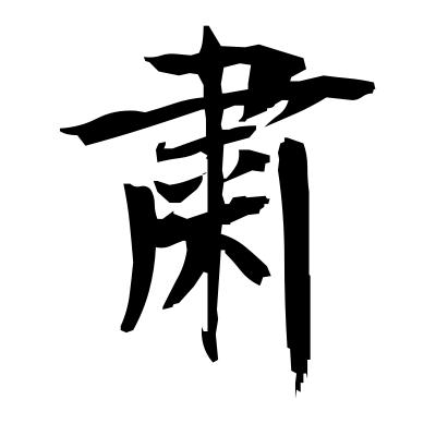 粛 (solemn) kanji
