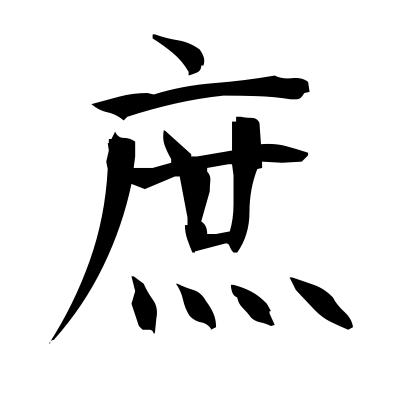 庶 (commoner) kanji