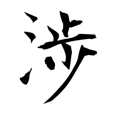 渉 (ford) kanji